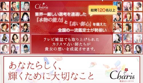 電話占いカリス公式サイト