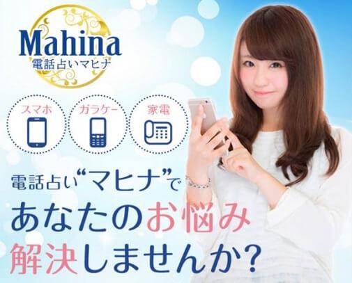 電話占いマヒナ公式サイト