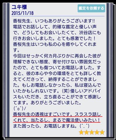 香桜先生の口コミ3