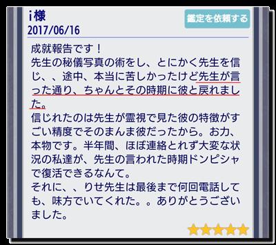 桔坂理聖先生の口コミ2