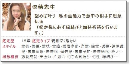 優穂先生のプロフィール